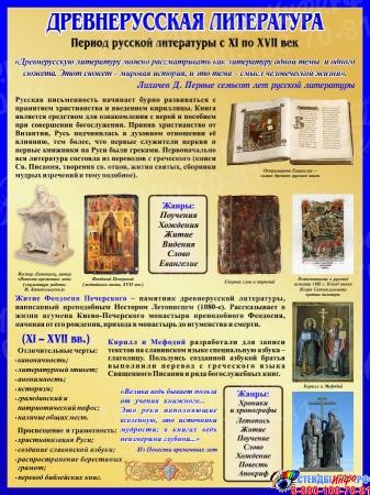 Стенд Древнерусская литература 450*600 мм