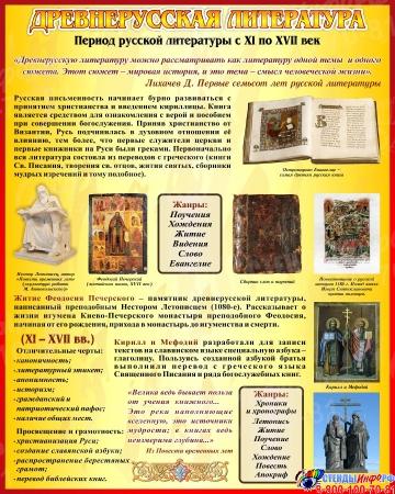 Стенд Древнерусская литература в золотисто-бордовых тонах 400*500 мм