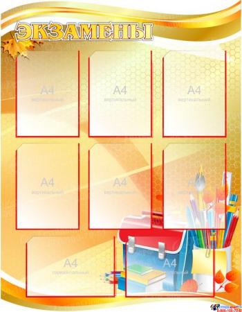 Стенд Экзамены в золотисто-бежевых тонах 850*1100 мм