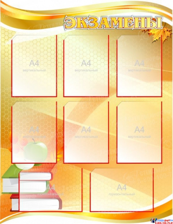 Стенд Экзамены в золотисто-оранжевых тонах 850*1100 мм