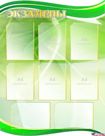 Стенд Экзамены в золотисто-зеленых тонах 850*1100 мм