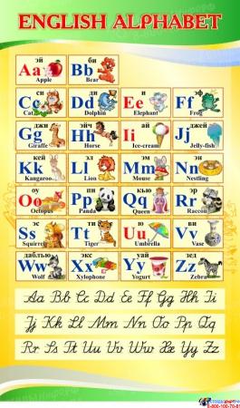 Стенд ENGLISH ALPHABET Алфавит с прописными буквами в кабинет английского языка желто-зеленый 500*850 мм