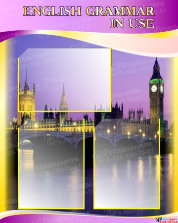 Стенд  English Grammar In Use для кабинета английского в желто-сиреневых тонах 750*600 мм