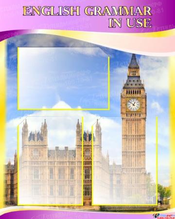 Стенд  English Grammar In Use для кабинета английского в золотисто-фиолетовых тонах 600*750 мм