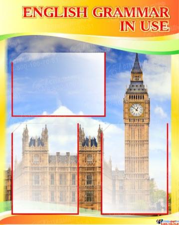 Стенд  English Grammar In Use для кабинета английского в золотисто-оранжевых тонах 600*750 мм