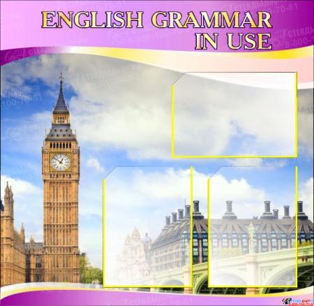 Стенд  English Grammar In Use для кабинета английского в золотисто-сиреневых тонах 790*770 мм