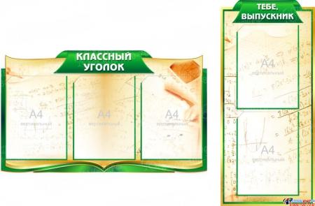 Стендовая композиция для кабинета математики в золотисто-зеленых тонах 3180*760 мм Изображение #1