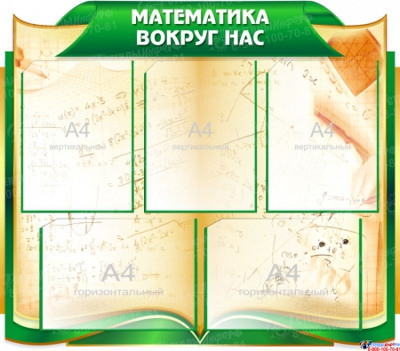 Стендовая композиция для кабинета математики в золотисто-зеленых тонах 3180*760 мм Изображение #2