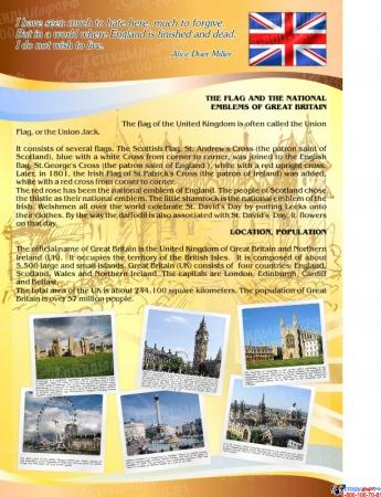 Стенд Информационный в кабинет английского языка в бежево-коричневых тонах с Биг Беном 1700*770мм Изображение #4
