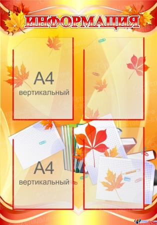 Стенд-композиция Классный уголок в стиле Осень  2370*830 мм Изображение #1
