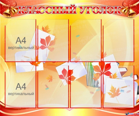 Стенд-композиция Классный уголок в стиле Осень  2370*830 мм Изображение #2