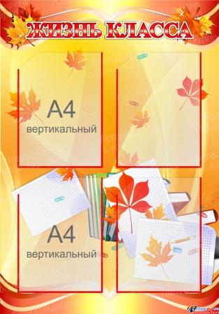 Стенд-композиция Классный уголок в стиле Осень  2370*830 мм Изображение #3