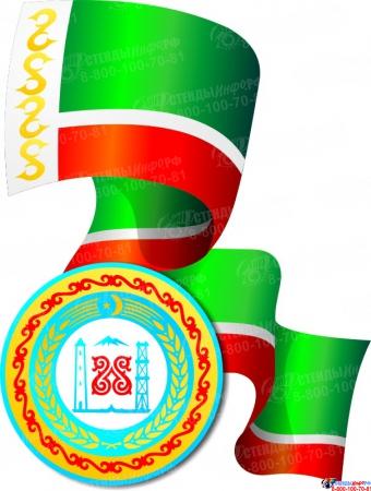 Стенд фигурный Герб Чеченской Республики на фоне развивающегося Флага Большой