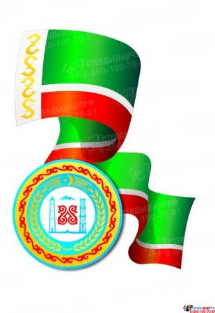 Стенд фигурный Герб Чеченской Республики на фоне развивающегося Флага Маленький