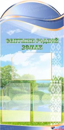 Композиция стендов  Славные имена родной истории на христианскую тематику 1600*1200мм Изображение #2