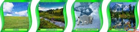 Комплект стендов Природные зоны Земли для кабинета географии в зеленых тонах с шапкой 300*300 мм Изображение #4