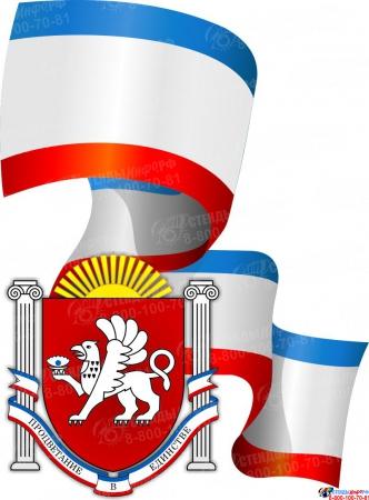 Стенд фигурный Герб Республики Крым со щитом на фоне развивающегося Флага 1000*740мм