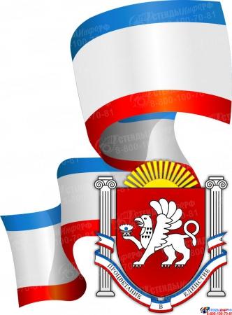 Стенд фигурный Герб Республики Крым со щитом на фоне развивающегося Флага зеркальный 1000*740мм