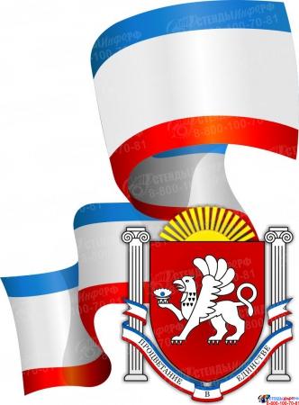 Стенд фигурный Герб Республики Крым со щитом на фоне развивающегося Флага зеркальный  450*610мм