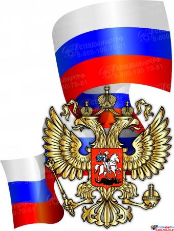 Стенд фигурный Герб России на фоне развевающегося Флага Большой зеркальный