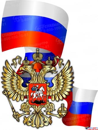 Стенд фигурный Герб России на фоне развевающегося Флага Большой