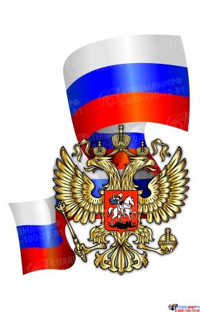 Стенд фигурный Герб России на фоне развевающегося Флага Маленький зеркальный