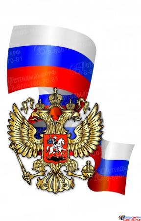 Стенд фигурный Герб России на фоне развевающегося Флага Маленький