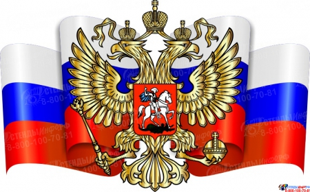 Стенд фигурный Герб России на симметричном фоне развевающегося Флага Большой
