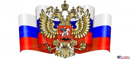 Стенд фигурный Герб России на симметричном фоне развевающегося Флага маленький