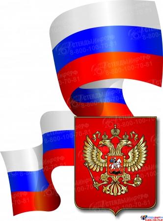 Стенд фигурный Герб России со щитом на фоне развевающегося Флага Большой зеркальный