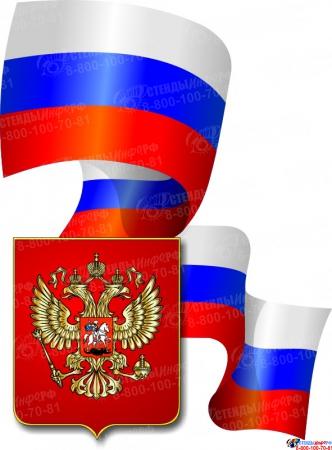 Стенд фигурный Герб России со щитом на фоне развевающегося Флага Большой