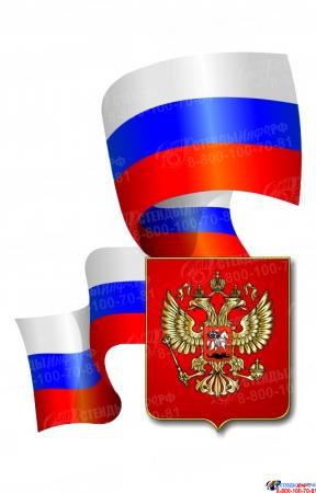 Стенд фигурный Герб России со щитом на фоне развивающегося Флага Маленький зеркальный
