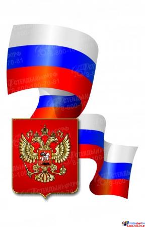 Стенд фигурный Герб России со щитом на фоне развивающегося Флага Маленький