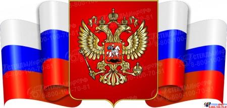 Стенд фигурный Герб России со щитом на симметричном фоне развивающегося Флага Большой