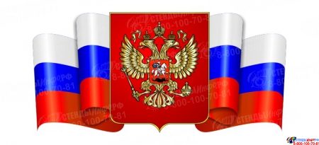 Стенд фигурный Герб России со щитом на симметричном фоне развевающегося Флага маленький