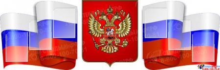 Стенд фигурный Герб России со щитом на симметричном фоне развивающегося Флага