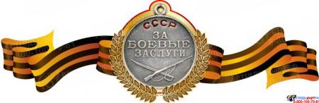 Стенд Фигурный  Медаль За боевые заслуги на фоне георгиевской ленты 330*1000мм