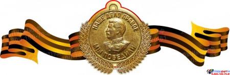Стенд Фигурный  Медаль За победу над Германией в Великой Отечественной войне 1941-1945г 330*1000мм
