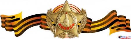 Стенд Фигурный  Орден Слава на фоне георгиевской ленты 310*1000мм