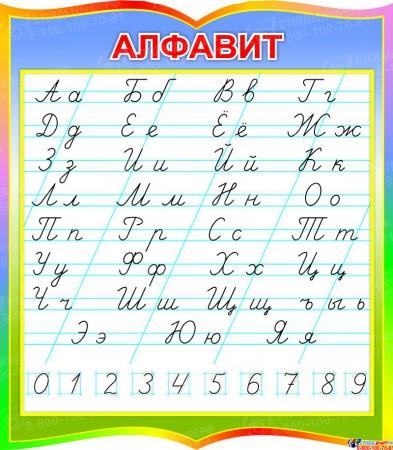 Стенд фигурный прописной Алфавит по Сторожевой для начальной школы 700*800мм