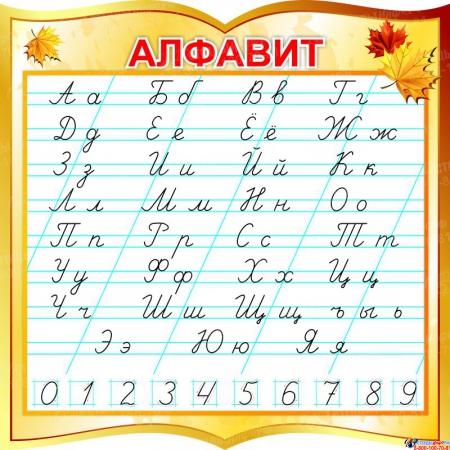 Стенд фигурный прописной Алфавит по Сторожевой для начальной школы в золотистых тонах 550*550мм