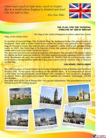 Стенд  Информационный в кабинет английского языка желто-оранжевый с Биг Беном 1700*770мм Изображение #2