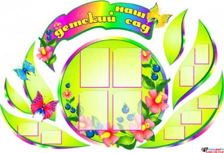 Стенд фигурный с цветами Наш Детский сад 1700х1150мм