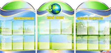Стенд фигурный триптих Юный эколог 1150*2400мм