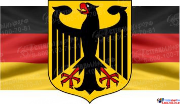 Стенд Флаг Герб Германии в кабинет немецкого языка  300*170мм
