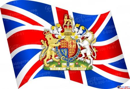 Стенд  Флаг и герб Великобритании в кабинет английского языка  330*310мм