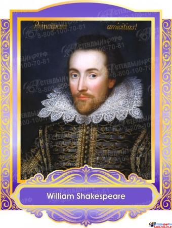 Комплект портретов для кабинета английского языка в фиолетовых тонах 260*350 мм Изображение #3