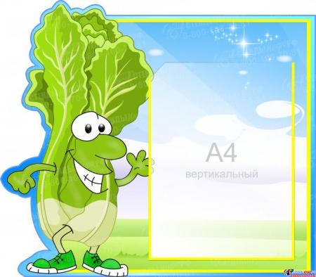 Стенд-композиция Приятного аппетита  овощи-фрукты 1500*730 мм Изображение #2
