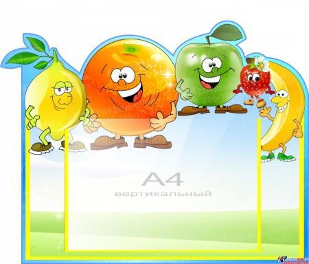 Стенд-композиция Приятного аппетита  овощи-фрукты 1500*730 мм Изображение #3