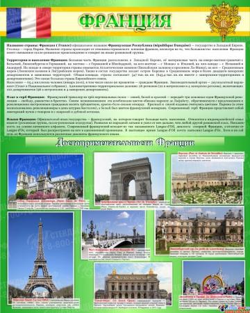 Стенд Франция в золотисто-зелёных тонах 600*750 мм